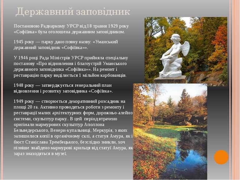 Державний заповідник Постановою Раднаркому УРСР від 18 травня 1929 року «Софі...