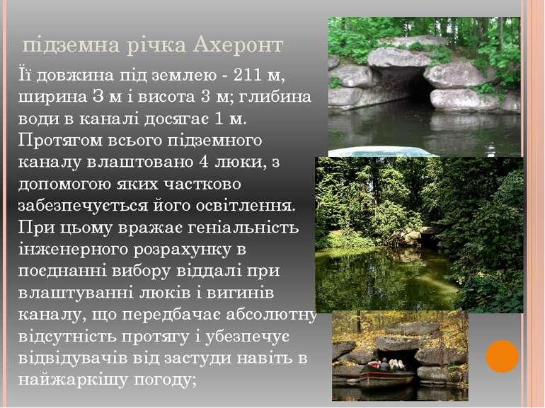підземна річка Ахеронт Її довжина під землею - 211 м, ширина З м і висота 3 м...