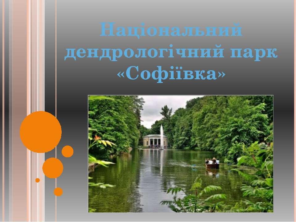 Національний дендрологічний парк «Софіївка»
