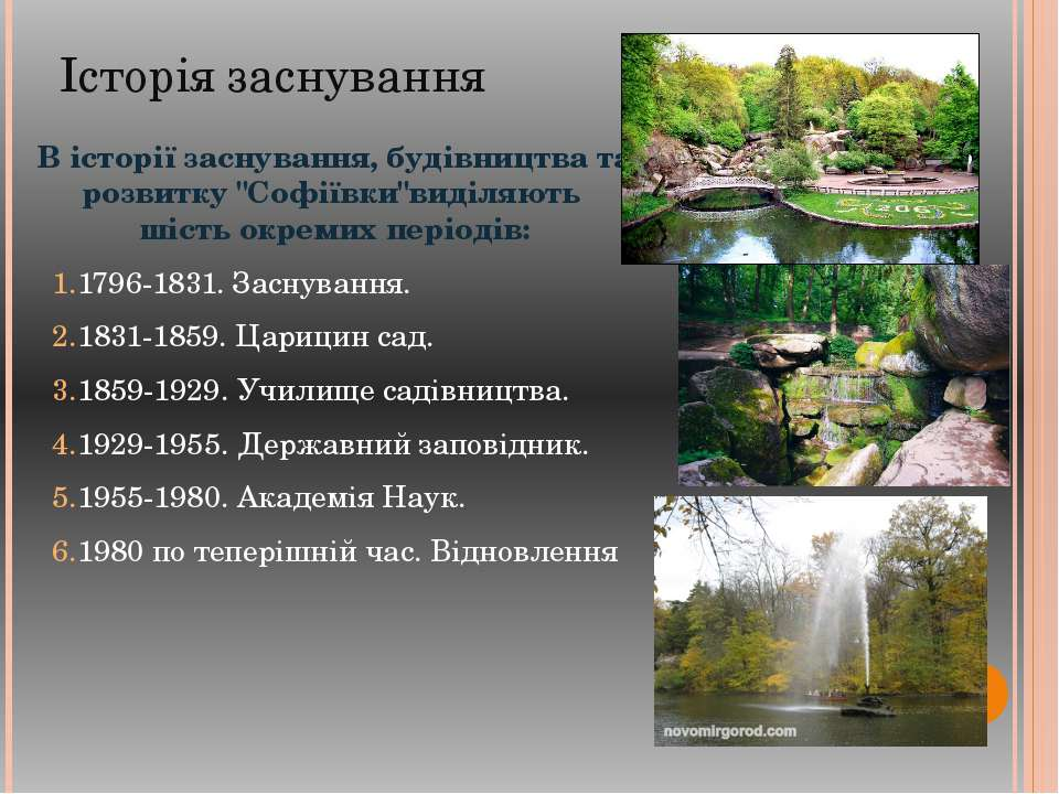 """Історія заснування В історії заснування, будівництва та розвитку """"Софіївки""""ви..."""