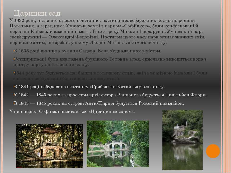 Царицин сад У 1832 році, після польського повстання, частина правобережних во...