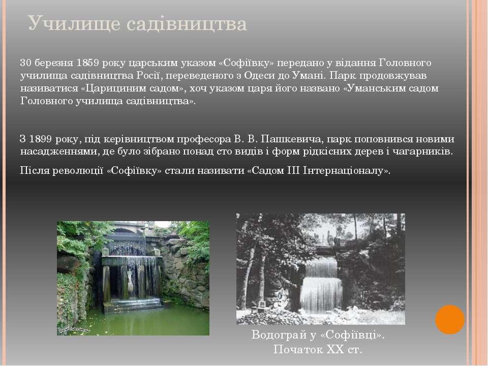 Училище садівництва 30 березня 1859 року царським указом «Софіївку» передано ...