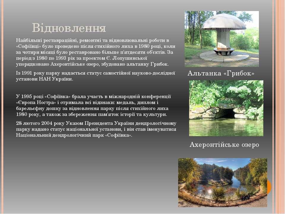 Відновлення Найбільші реставраційні, ремонтні та відновлювальні роботи в «Соф...