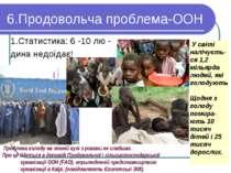 6.Продовольча проблема-ООН 1.Статистика: 6 -10 лю - дина недоїдає! У світі на...