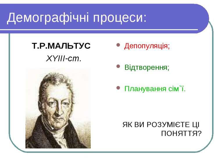 Демографічні процеси: Т.Р.МАЛЬТУС ХYIII-ст. Депопуляція; Відтворення; Планува...
