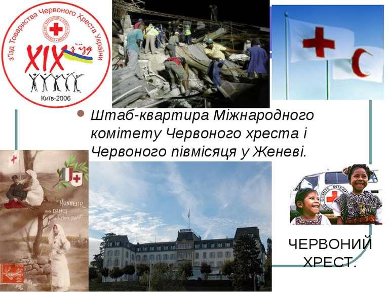 Штаб-квартира Міжнародного комітету Червоного хреста і Червоного півмісяця у ...