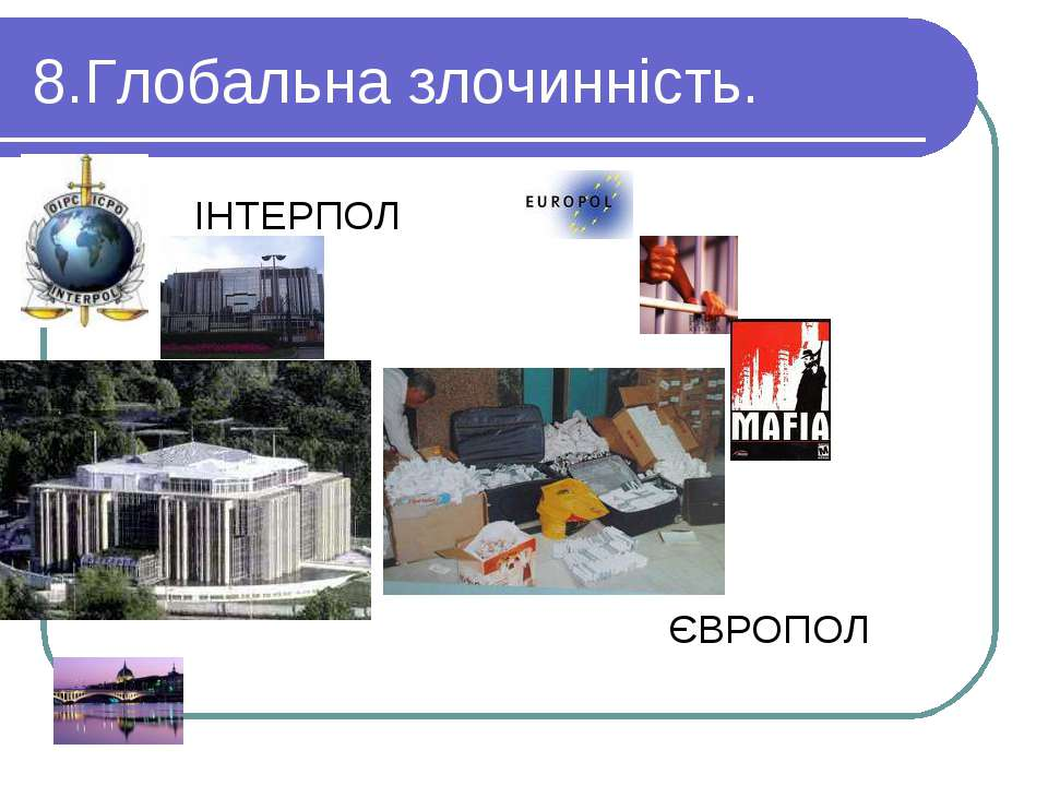 8.Глобальна злочинність. ІНТЕРПОЛ ЄВРОПОЛ