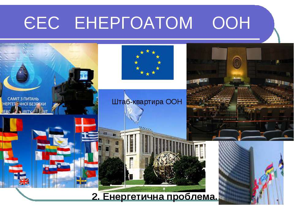 ЄЕС ЕНЕРГОАТОМ ООН 2. Енергетична проблема. Штаб-квартира ООН