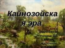 Кайнозойская эра Подготовила: Ученица 11Б класса Журиленко Анастасия