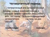 Четвертичный период Четвертичный или антропогеновый, период - самый короткий ...