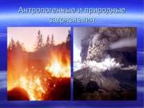 Антропогенные и природные загрязнения
