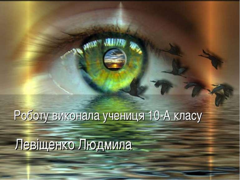 Роботу виконала учениця 10-А класу Левіщенко Людмила