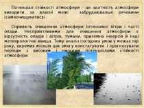 Потенціал стійкості атмосфери - це здатність атмосфери виводити за власні меж...