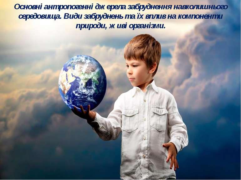 Основні антропогенні джерела забруднення навколишнього середовища.Види забруд...