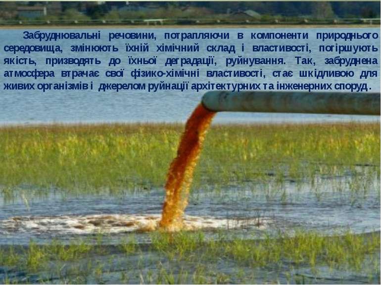 Забруднювальні речовини, потрапляючи в компоненти природнього середовища, змі...