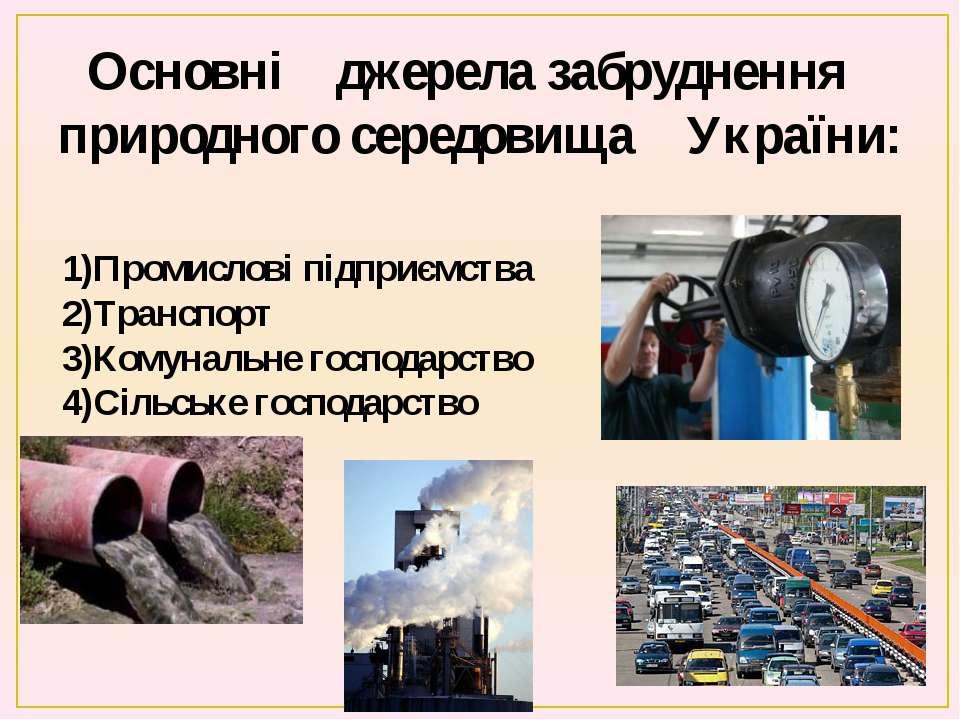 Основні джерела забруднення природного середовища України: 1)Промислові підпр...