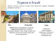 Туризм в Італії Чималу частину доходу в казну Італії приносить туризм, велики...