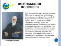 В. І. Вернадський ще в першій половині XX століття передбачав, що біосфера ро...