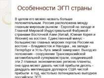 Особенности ЭГП страны Вцелом его можно назвать больше положительным. Россия ...
