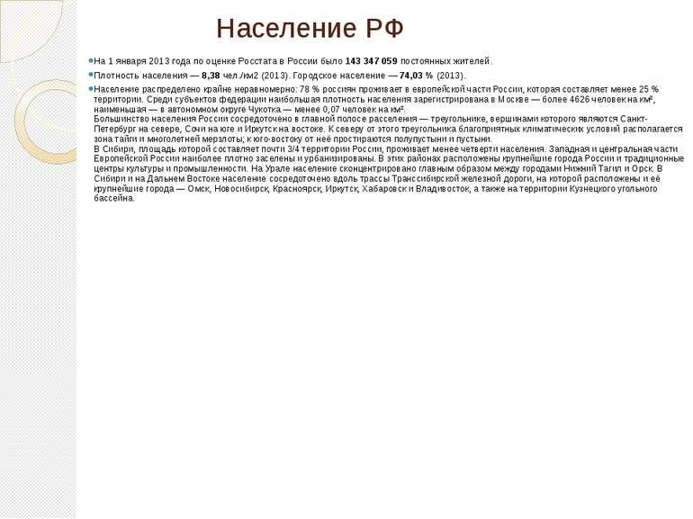 Население РФ На 1 января 2013 года по оценке Росстата в России было1433470...