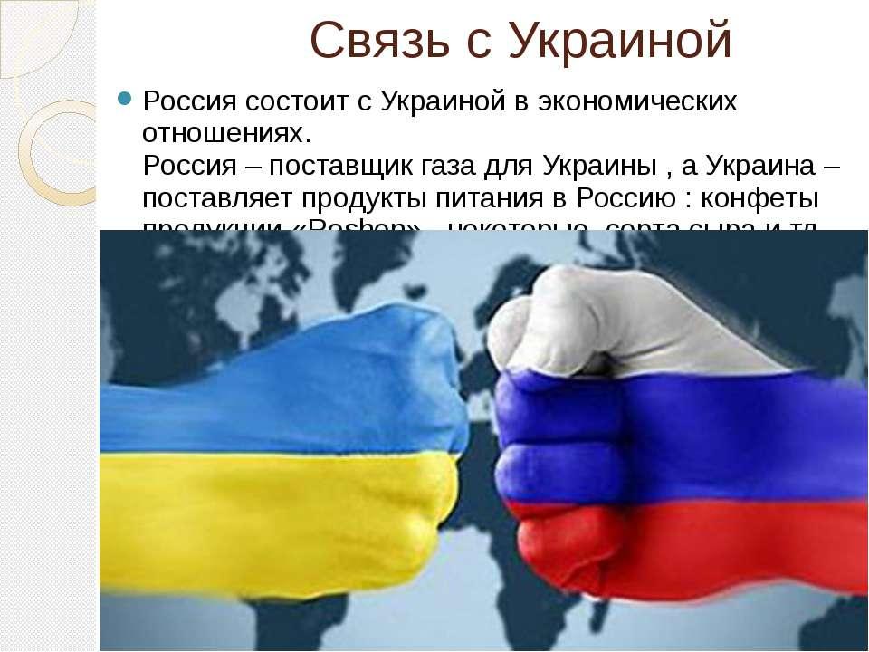 Связь с Украиной Россия состоит с Украиной в экономических отношениях. Россия...