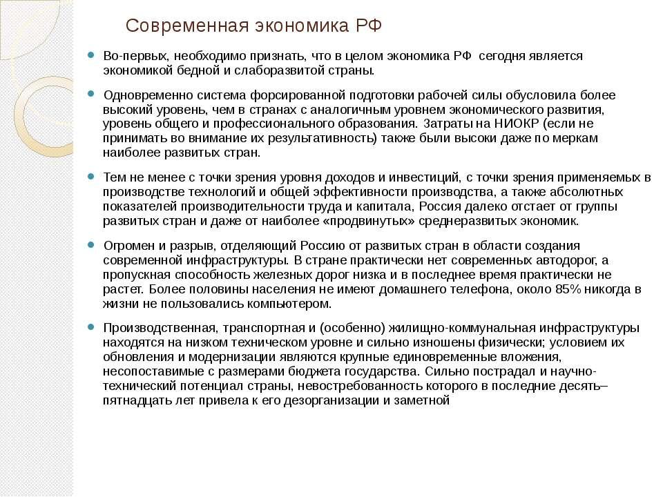 Современная экономика РФ Во-первых, необходимо признать, что в целом экономик...