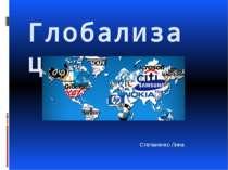 Глобализация Степаненко Лина