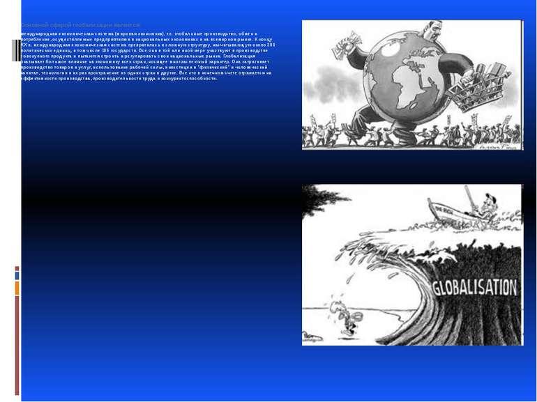 Основной сферой глобализации является: международная экономическая система (м...