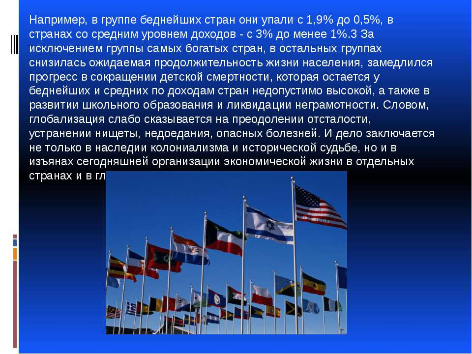 Например, в группе беднейших стран они упали с 1,9% до 0,5%, в странах со сре...