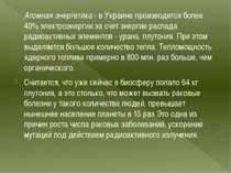 Атомная энергетика- в Украине производится более 40% электроэнергии за счет ...