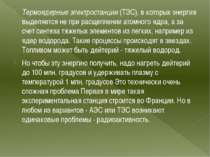 Термоядерные электростанции(ТЭС), в которых энергия выделяется не при расщеп...