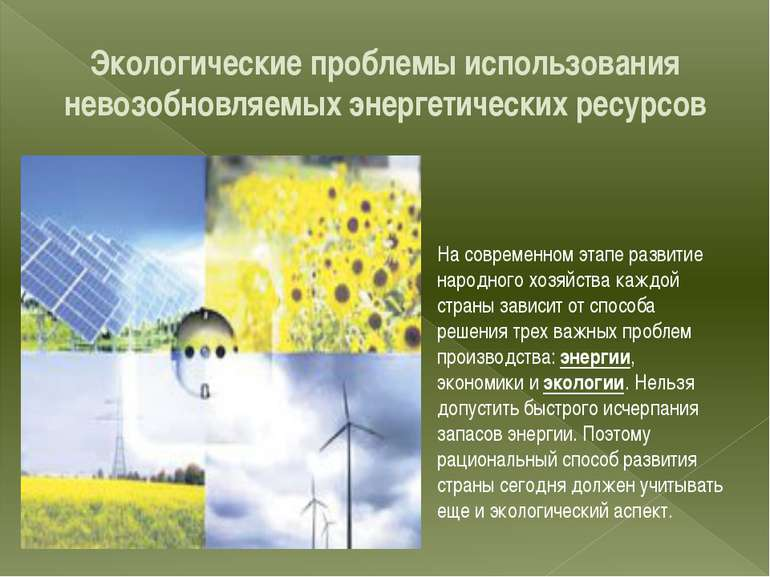 Экологические проблемы использования невозобновляемых энергетических ресурсов...
