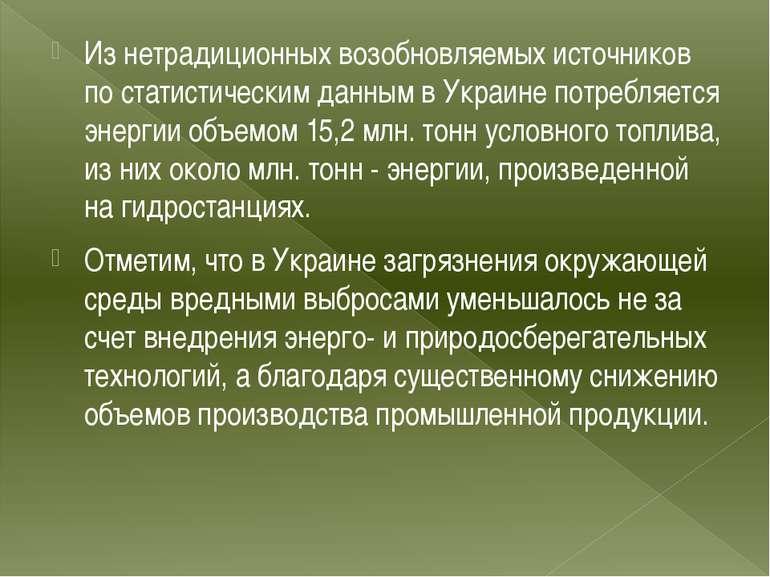 Из нетрадиционных возобновляемых источников по статистическим данным в Украин...
