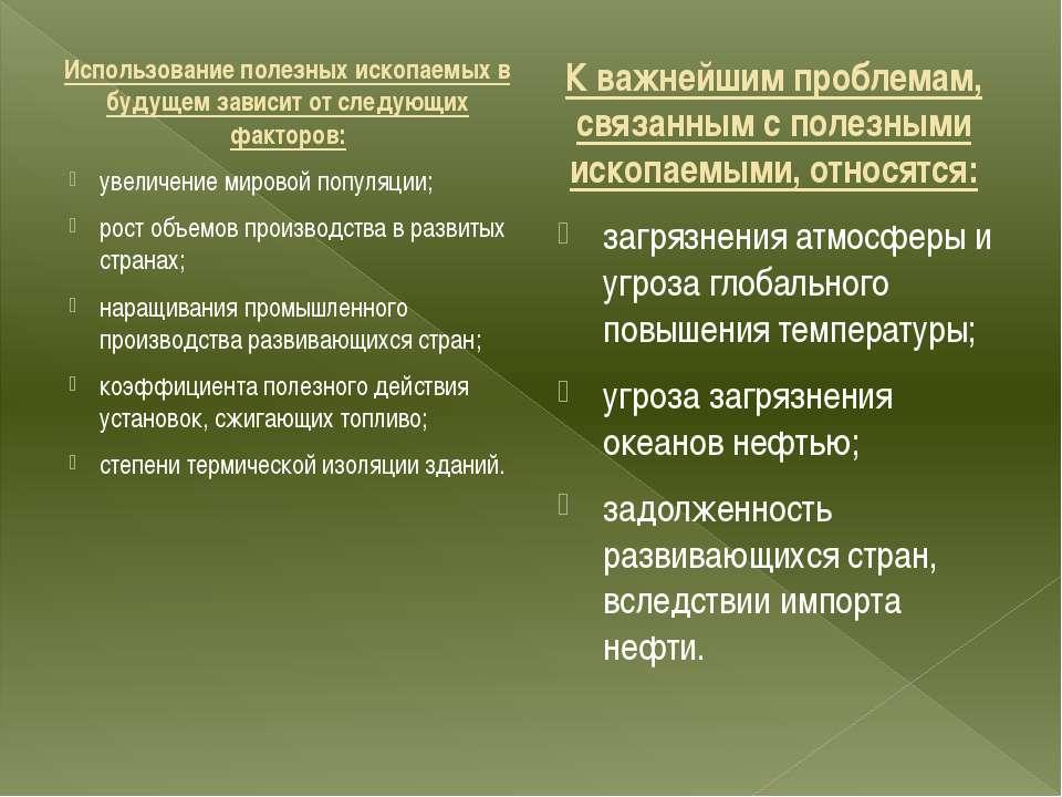 Использование полезных ископаемых в будущем зависит от следующих факторов: ув...