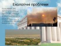 Екологічні проблеми В цілому територія Греції характеризується низьким рівнем...