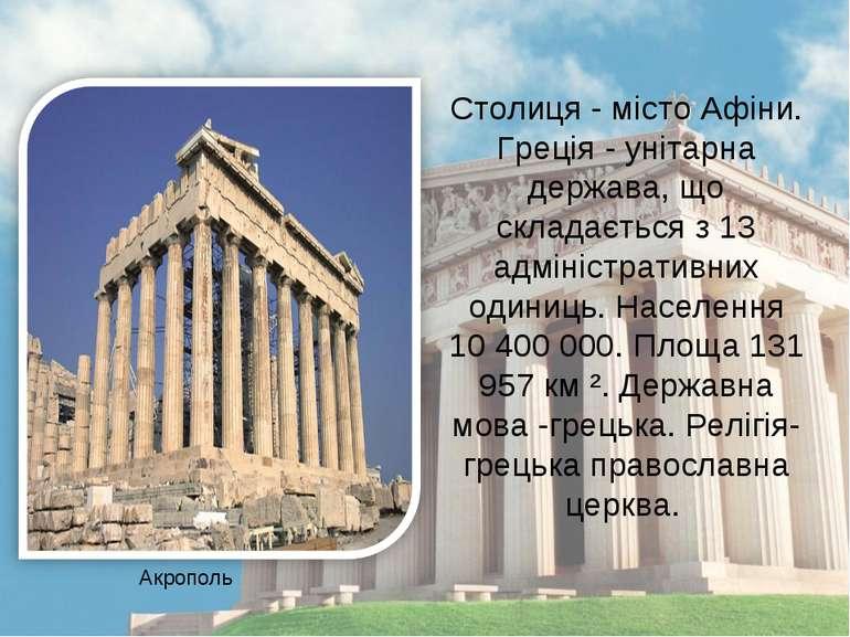 Столиця - місто Афіни. Греція - унітарна держава, що складається з 13 адмініс...