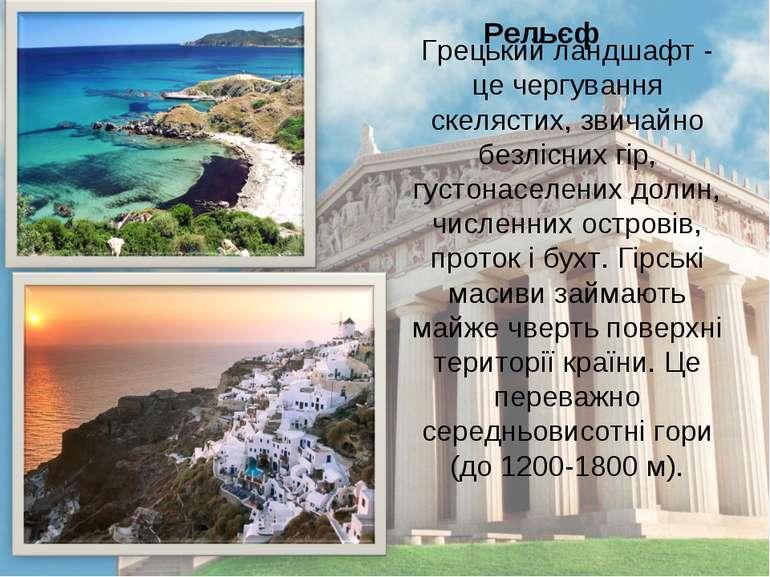 Грецький ландшафт - це чергування скелястих, звичайно безлісних гір, густонас...
