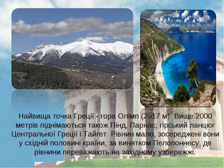 Найвища точка Греції - гора Олімп (2917 м). Вище 2000 метрів піднімаються так...