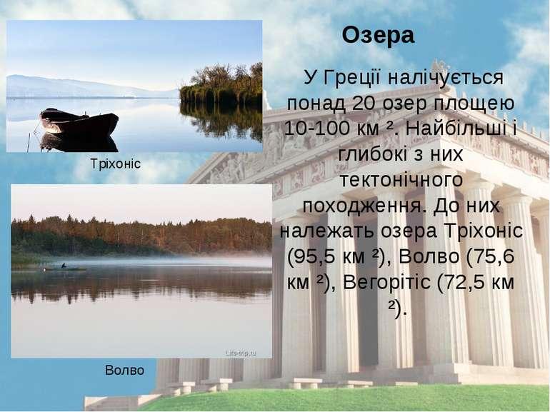 У Греції налічується понад 20 озер площею 10-100 км ². Найбільші і глибокі з ...
