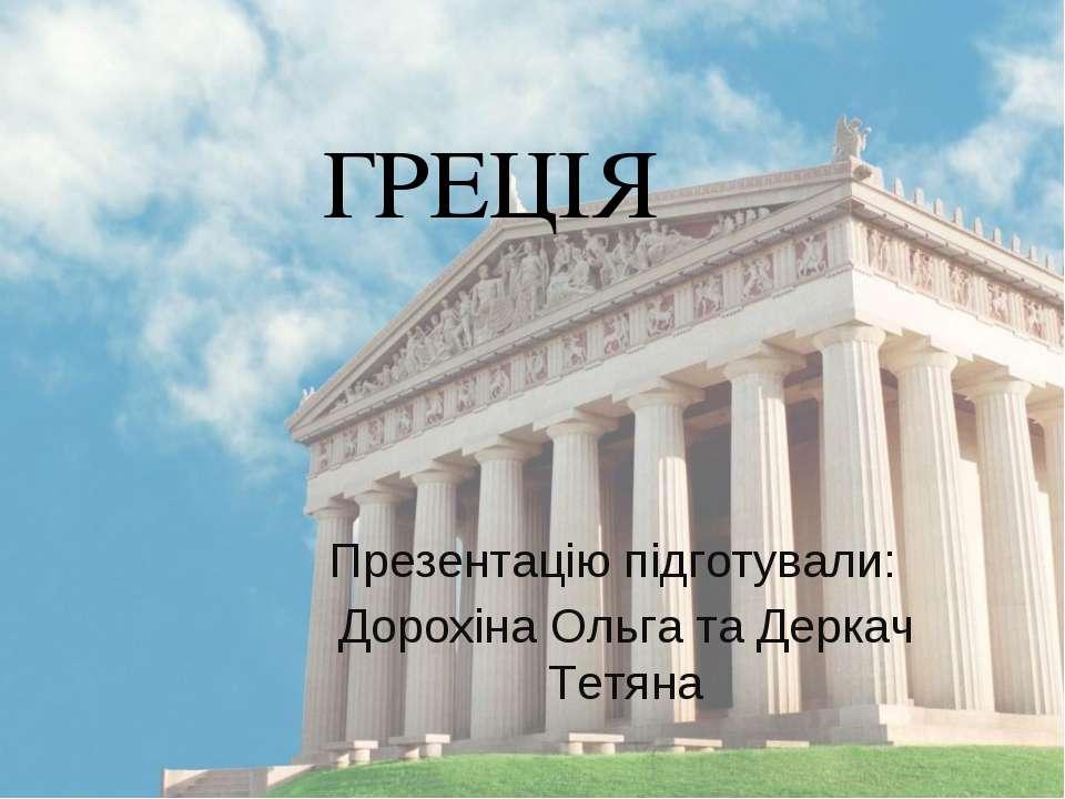 Презентацію підготували: Дорохіна Ольга та Деркач Тетяна ГРЕЦІЯ Olga - null O...