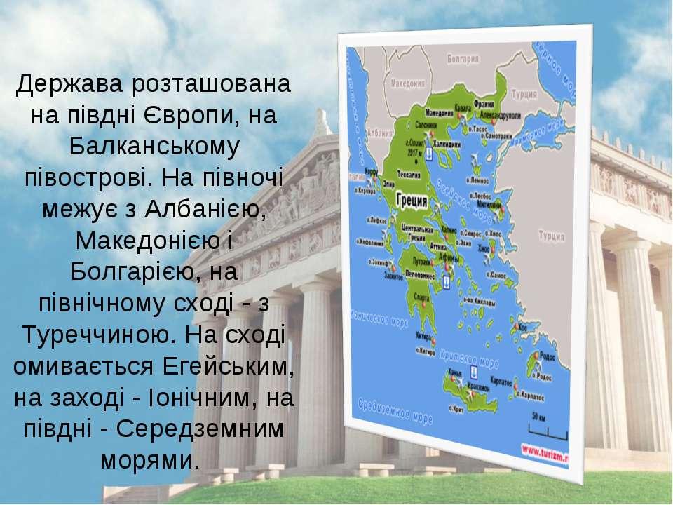 Держава розташована на півдні Європи, на Балканському півострові. На півночі ...