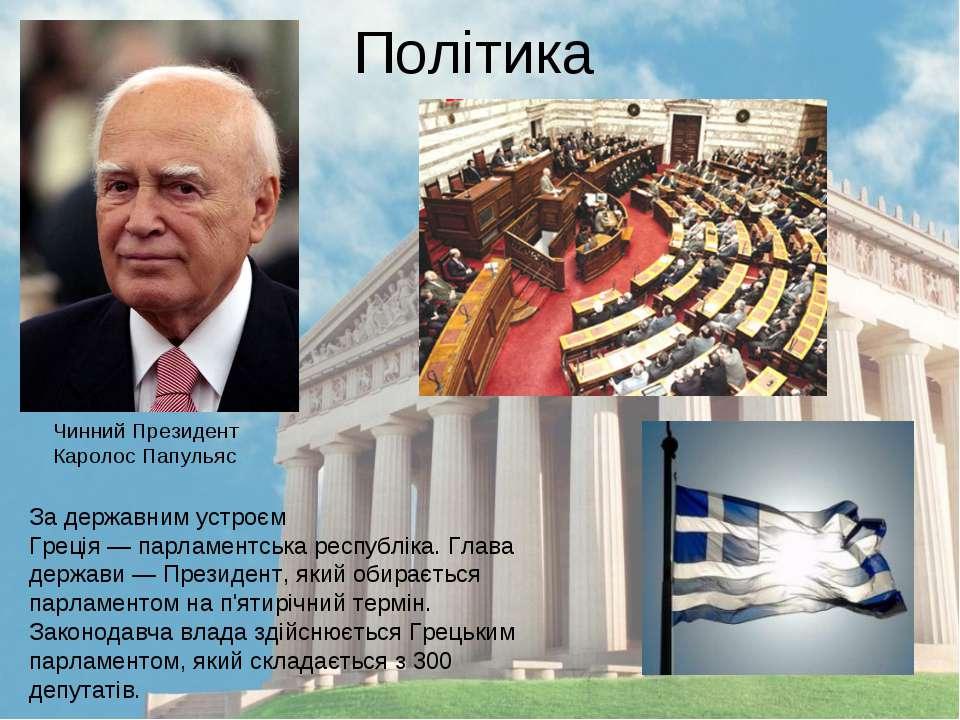 Політика За державним устроєм Греція—парламентська республіка. Глава держав...