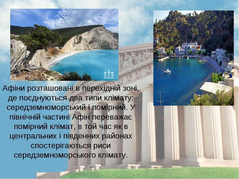 Афіни розташовані в перехідній зоні, де поєднуються два типи клімату: середзе...