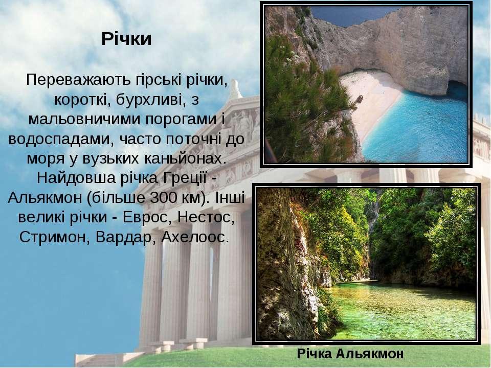Річки Переважають гірські річки, короткі, бурхливі, з мальовничими порогами і...