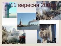 11 вересня 2001р