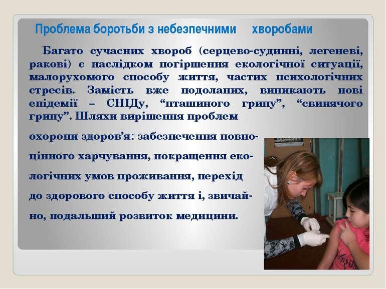 Проблема боротьби з небезпечними хворобами Багато сучасних хвороб (серцево-су...
