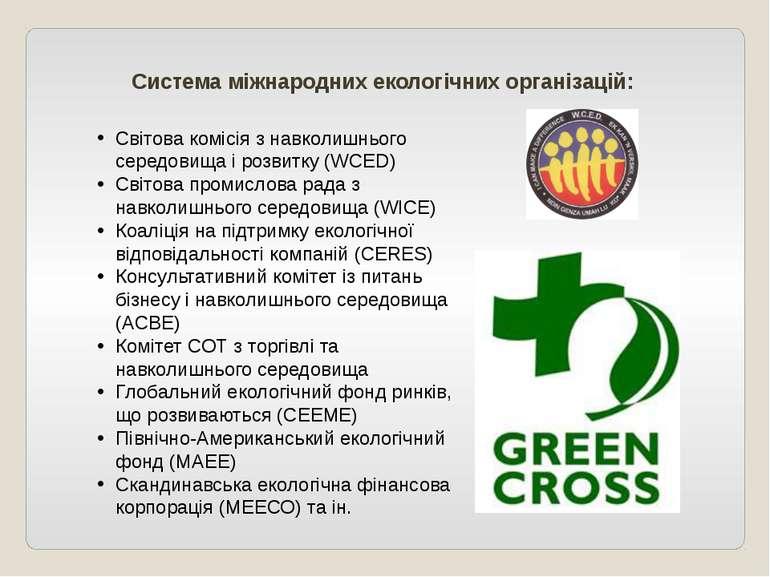 Система міжнародних екологічних організацій: Світова комісія з навколишнього...