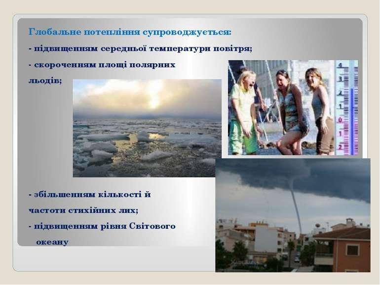 Глобальне потепління супроводжується: - підвищенням середньої температури пов...