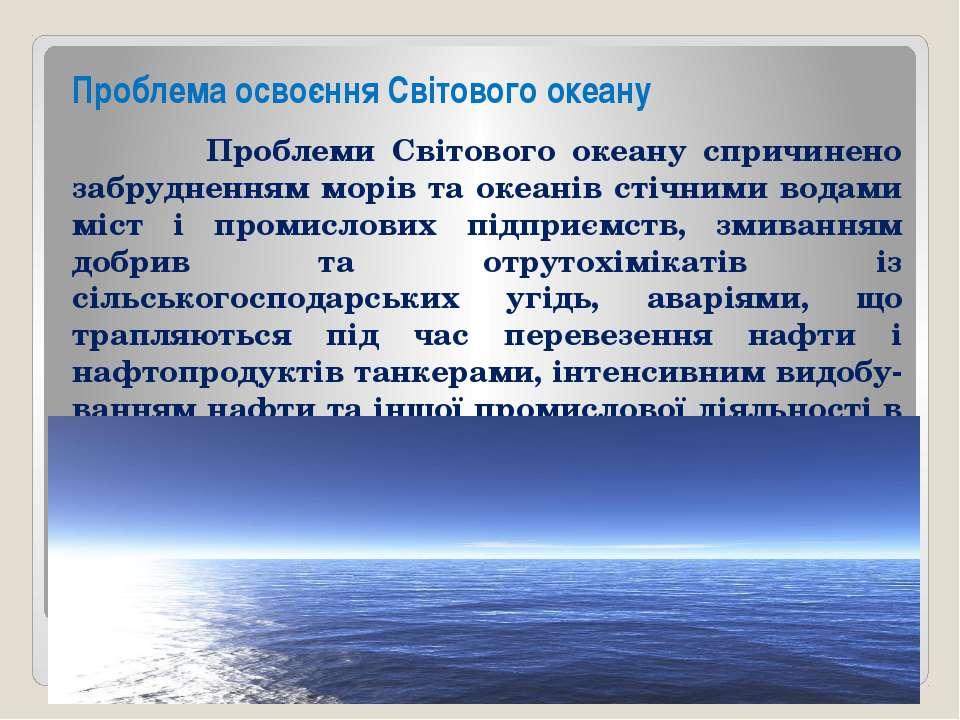Проблема освоєння Світового океану Проблеми Світового океану спричинено забру...