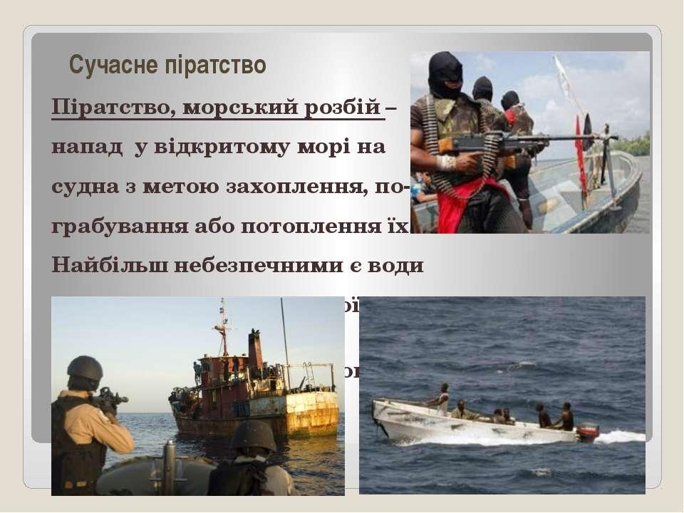 Сучасне піратство Піратство, морський розбій – напад у відкритому морі на суд...